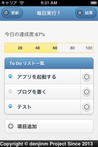 iOSシミュレータのスクリーンショット 2013.03.09 9.31.51
