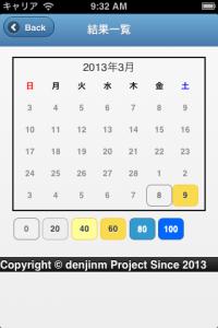 iOSシミュレータのスクリーンショット 2013.03.09 9.32.00